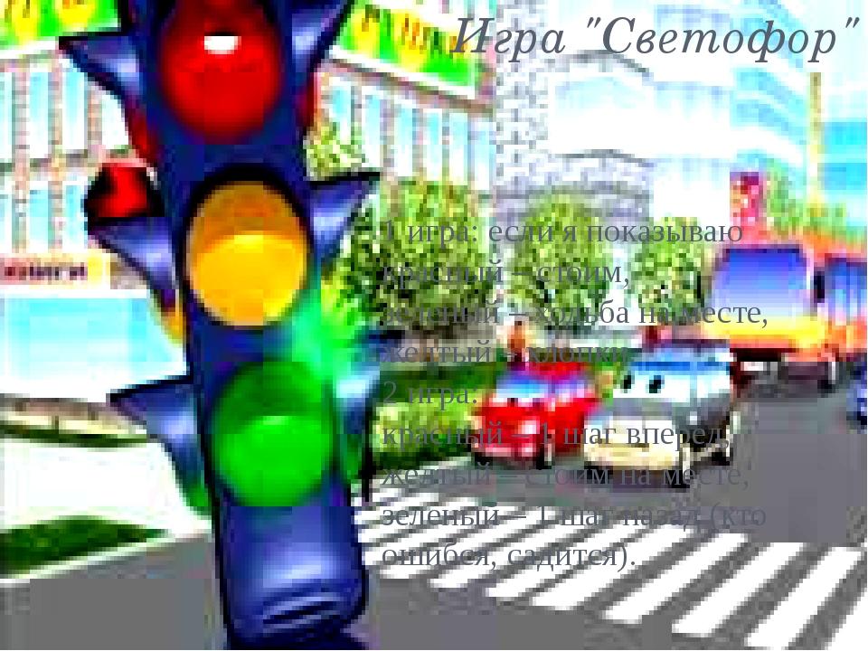 """Игра """"Светофор"""" 1 игра: если я показываю красный – стоим, зеленый – ходьба на..."""