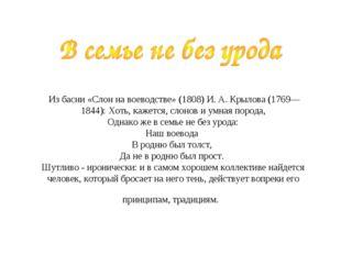 Из басни «Слон на воеводстве» (1808) И. А. Крылова (1769—1844):Хоть, кажетс