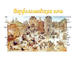Массовое избиение французских протестантов в Париже 24 августа 1572 г. в ноч