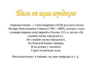 Первоисточник — стихотворение (1834) русского поэта Федора Николаевича Глинк