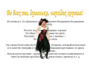 Из поэмы (гл. 2) «Душенька» (1778) Ипполита Федоровича Богдановича (1743-1803