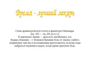 Слова древнегреческого поэта и драматурга Менандра (ок. 343 — ок, 291 до н.