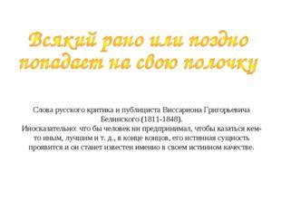 Слова русского критика и публициста Виссариона Григорьевича Белинского (181
