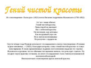 Из стихотворения «Лалла рук» (1821) поэта Василия Андреевича Жуковского (17