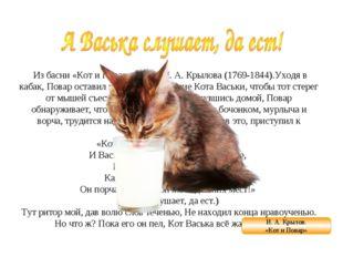 Из басни «Кот и Повар» (1812) И. А. Крылова (1769-1844).Уходя в кабак, Повар