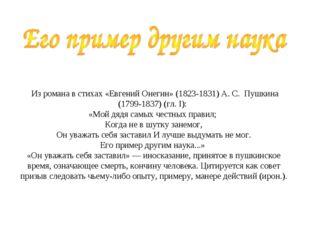 Из романа в стихах «Евгений Онегин» (1823-1831) А. С. Пушкина (1799-1837) (
