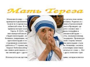 Монахиня (в миру — Агнес Гонджа Бояджиу, 1910—1997), которая сделала свою ж