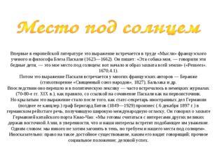 Впервые в европейской литературе это выражение встречается в труде «Мысли»