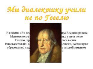 Из поэмы «Во весь голос» (1930) Владимира Владимировича Маяковского (1893-19