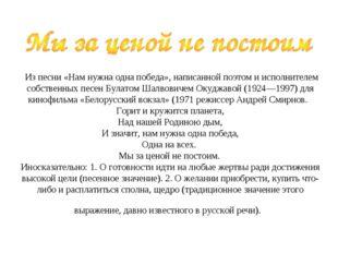 Из песни «Нам нужна одна победа», написанной поэтом и исполнителем собственн