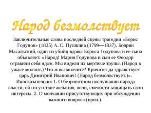 Заключительные слова последней сцены трагедии «Борис Годунов» (1825) А. С.