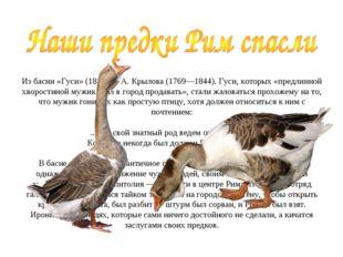 Из басни «Гуси» (1811) И. А. Крылова (1769—1844). Гуси, которых «предлинной
