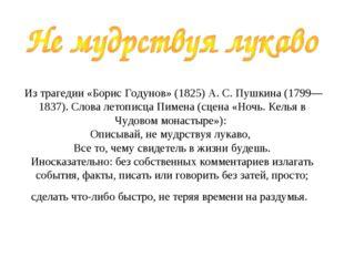 Из трагедии «Борис Годунов» (1825) А. С. Пушкина (1799—1837). Слова летописц