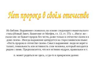 Из Библии. Выражение сложилось на основе следующего евангельского стиха (Нов