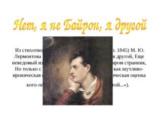 Из стихотворения без названия (1832, опубл. 1845) М. Ю. Лермонтова (1814-184