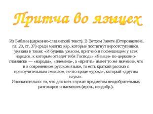 Из Библии (церковно-славянский текст). В Ветхом Завете (Второзаконие, гл. 28