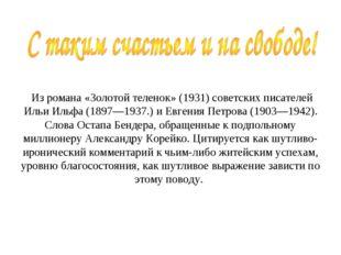 Из романа «Золотой теленок» (1931) советских писателей Ильи Ильфа (1897—1937