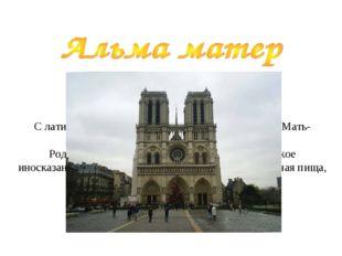 С латинского: Alma mater [альма матер]. Перевод: Мать-кормилица (Мать кормя