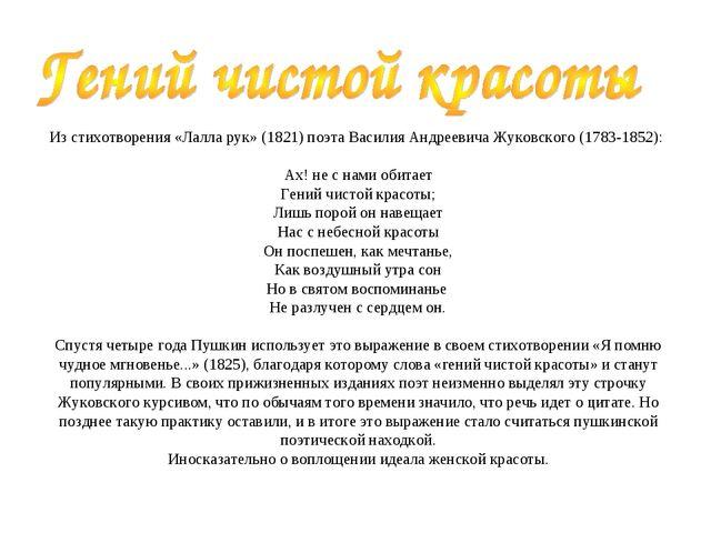 Из стихотворения «Лалла рук» (1821) поэта Василия Андреевича Жуковского (17...