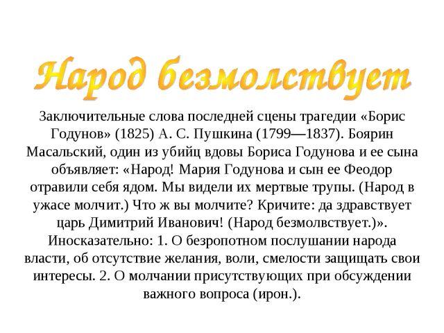 Заключительные слова последней сцены трагедии «Борис Годунов» (1825) А. С....