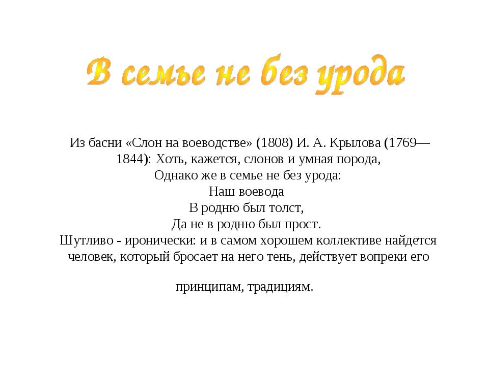 Из басни «Слон на воеводстве» (1808) И. А. Крылова (1769—1844):Хоть, кажетс...