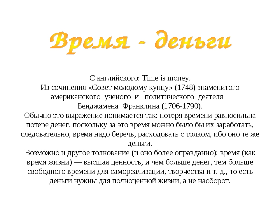С английского: Time is money. Из сочинения «Совет молодому купцу» (1748) з...