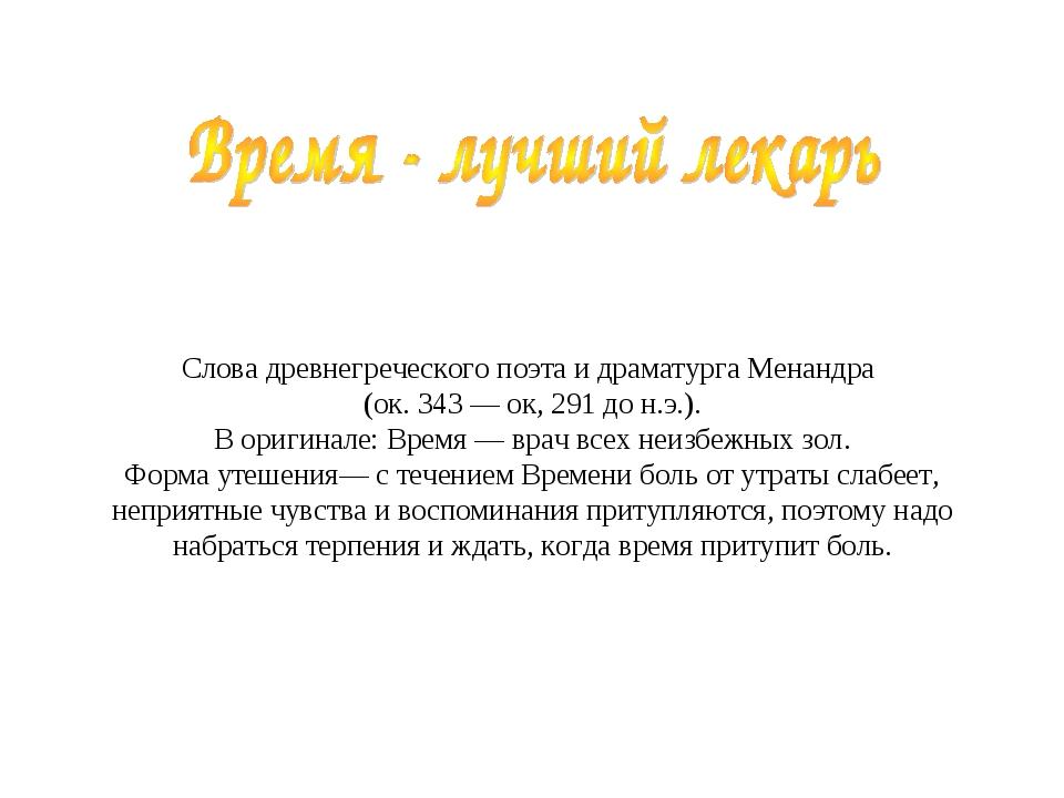 Слова древнегреческого поэта и драматурга Менандра (ок. 343 — ок, 291 до н....