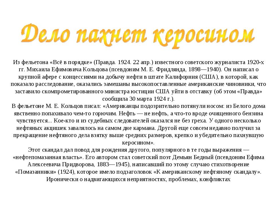 Из фельетона «Всё в порядке» (Правда. 1924. 22 апр.) известного советского...