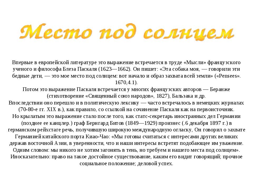 Впервые в европейской литературе это выражение встречается в труде «Мысли»...