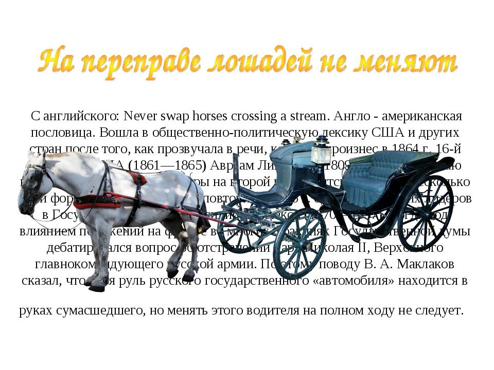 С английского: Never swap horses crossing a stream. Англо - американская пос...