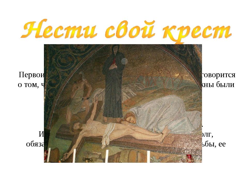 Первоисточник — Библия. В Евангелии от Иоанна говорится о том, что Иисус сам...