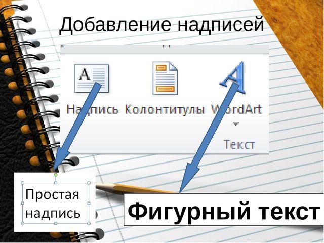 Добавление надписей Фигурный текст