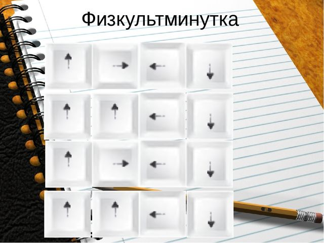 Физкультминутка Направлять две руки в направлении стрелки (вверх, лево, право...
