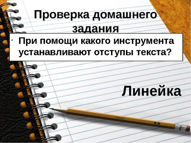 Проверка домашнего задания При помощи какого инструмента устанавливают отступ...