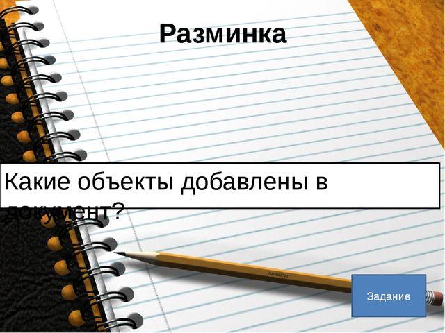 Разминка Какие объекты добавлены в документ? Задание