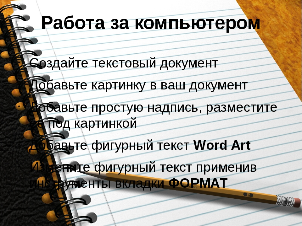 Работа за компьютером Создайте текстовый документ Добавьте картинку в ваш док...
