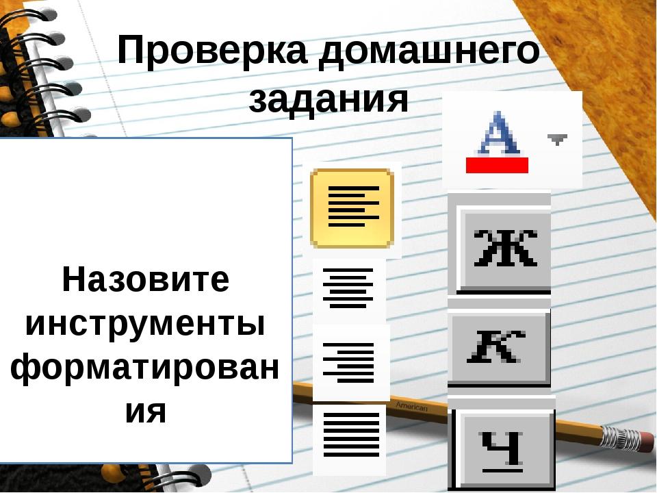 Проверка домашнего задания Назовите инструменты форматирования
