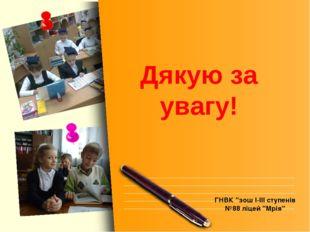 """Дякую за увагу! ГНВК """"зош І-ІІІ ступенів №88 ліцей """"Мрія"""" www.themegallery.com"""