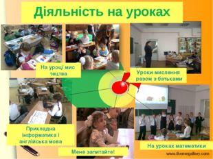 Діяльність на уроках На уроці мис тецтва Прикладна інформатика і англійська м
