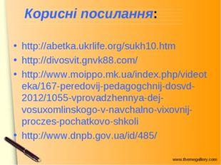 Корисні посилання: http://abetka.ukrlife.org/sukh10.htm http://divosvit.gnvk8