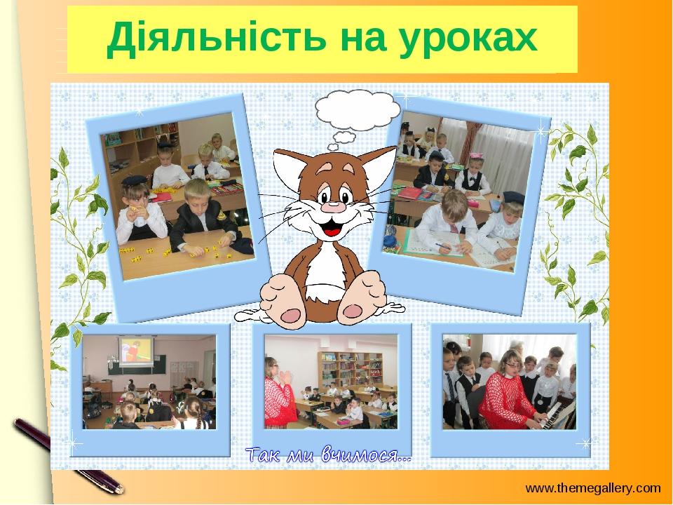 Діяльність на уроках www.themegallery.com