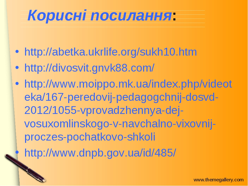 Корисні посилання: http://abetka.ukrlife.org/sukh10.htm http://divosvit.gnvk8...