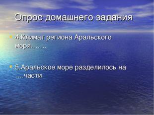 Опрос домашнего задания 4.Климат региона Аральского моря……. 5.Аральское море