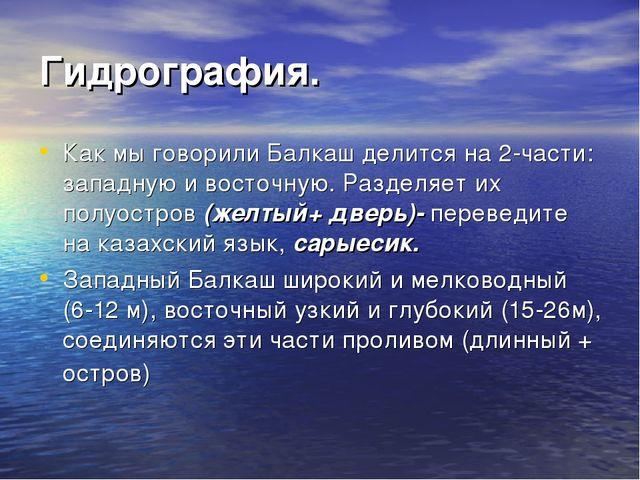 Гидрография. Как мы говорили Балкаш делится на 2-части: западную и восточную....