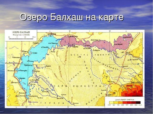 Озеро Балхаш на карте