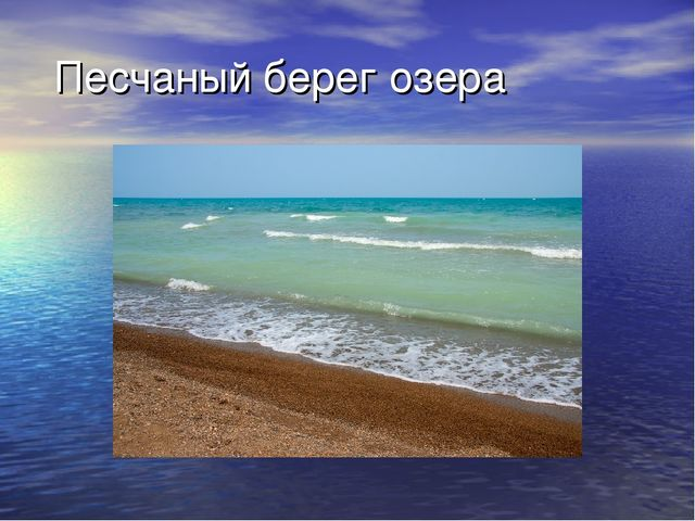 Песчаный берег озера