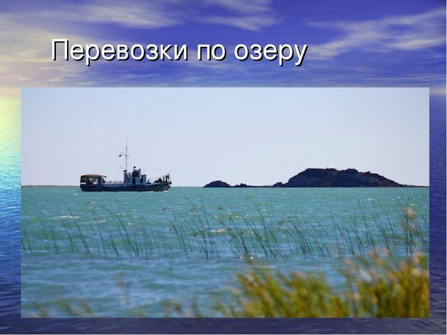 Перевозки по озеру