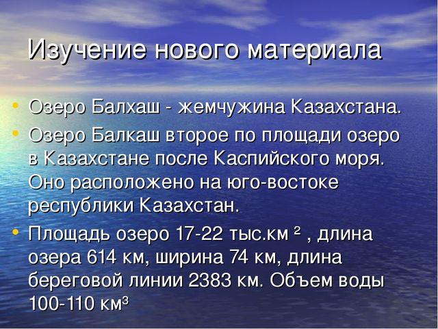 Изучение нового материала Озеро Балхаш - жемчужина Казахстана. Озеро Балкаш в...