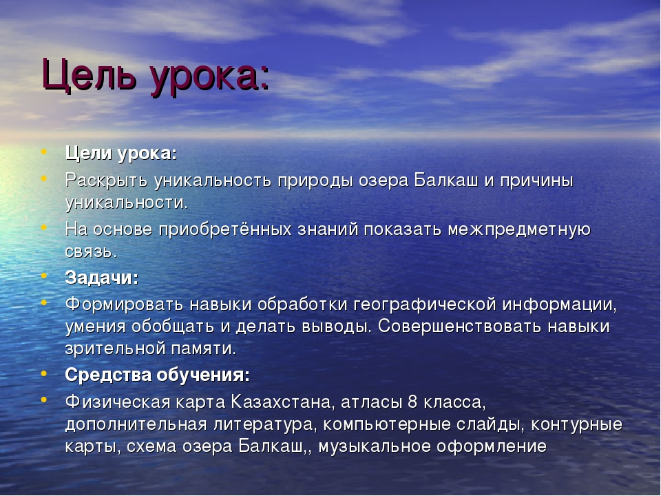 Цель урока: Цели урока: Раскрыть уникальность природы озера Балкаш и причины...