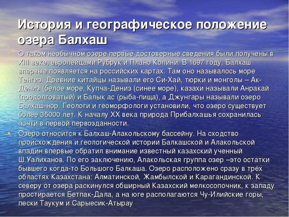 История и географическое положение озера Балхаш О таком необычном озере первы...